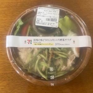但馬の味どりのシャキシャキ野菜サラダ【147kcal】実食レビュー