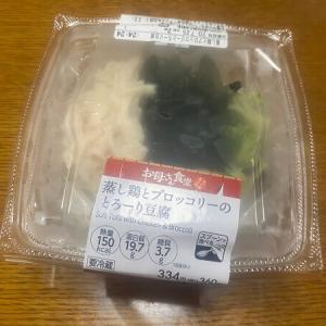蒸し鶏とブロッコリーのとろーり豆腐【150kcal】実食レビュー