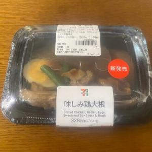 セブン 味しみ鶏大根【165kcal】実食レビュー