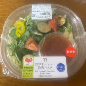 6品目野菜とトマトソースの冷製パスタ【376kcal】実食レビュー