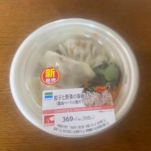 ファミマ 餃子と野菜の春雨スープ【220kcal】実食レビュー
