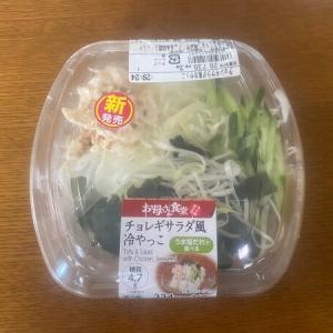 ファミマ チョレギサラダ風冷やっこ 【185kcal】実食レビュー