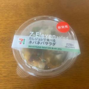 だしジュレで食べる ネバネバサラダ【73kcal】実食レビュー