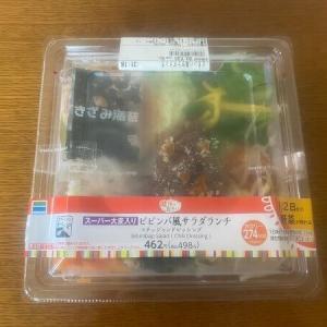 1/2日分の野菜が摂れるビビンバ風サラダランチ【274kcal】実食レビュー