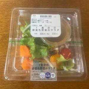 ローソン 1食分の緑黄色野菜のサラダ【92kcal】実食レビュー