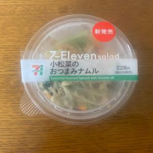 セブン 小松菜のおつまみナムル【88kcal】実食レビュー