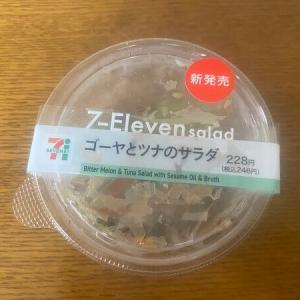 セブン ゴーヤとツナのサラダ【97kcal】実食レビュー