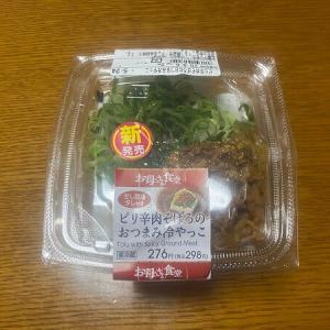ファミマのピリ辛肉そぼろのおつまみ冷奴は低カロリーでピリ辛肉が美味い