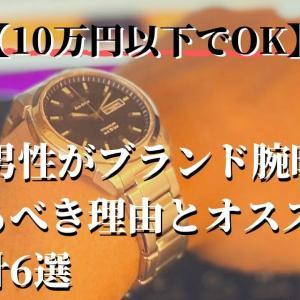 40代男性がブランド腕時計を着けるべき理由とオススメ腕時計6選【10万円以下でOK】
