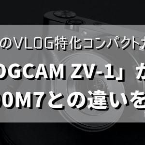 ソニーのVLOG特化コンパクトカメラ「VLOGCAM ZV-1」が発売!RX100M7との違いを比較