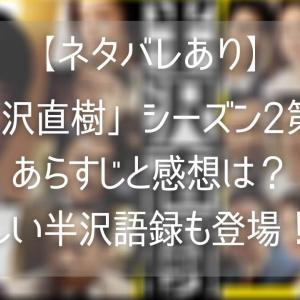 「半沢直樹」シーズン2第1話のあらすじと感想は?新しい半沢語録も登場!?【ネタバレあり】