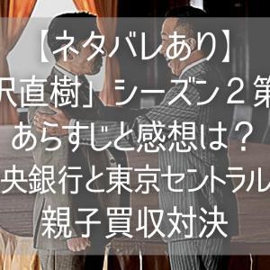「半沢直樹」シーズン2第4話のあらすじと感想は?ついに決着!東京中央銀行と東京セントラル証券の親子買収対決【ネタバレあり】