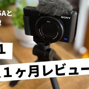 ソニーのVLOG用デジカメ「VLOGCAM ZV-1」購入1ヶ月レビュー!【「RX100M5A」との違いも比較】