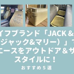 カーライフブランド「JACK &MARIE(ジャック&マリー)」でハイエースをアウトドア&サーフスタイルに!おすすめ5選