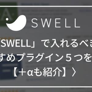 ワードプレステーマ「SWELL」で入れるべきおすすめプラグイン5つを厳選【+αも紹介】