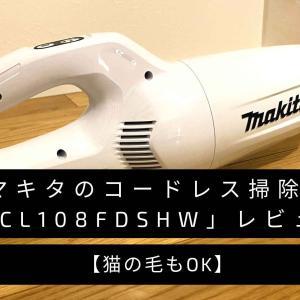 マキタのコードレス掃除機「CL108FDSHW」レビュー【猫の毛もOK】