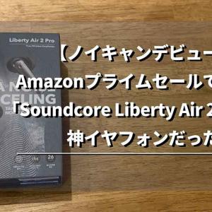 【ノイキャンデビュー】Amazonプライムセールで買った「Soundcore Liberty Air 2 Pro」が神イヤフォンだった
