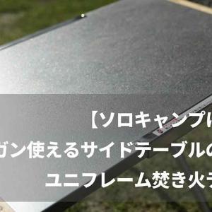 【ソロキャンプに最適】ガンガン使えるサイドテーブルの王様!ユニフレーム焚き火テーブル