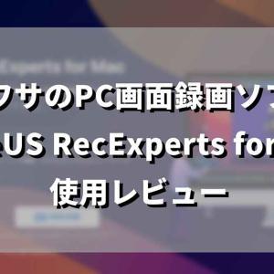 ウワサのPC画面録画ソフト「EaseUS RecExperts for Mac」を使用してみた【無料版あり】