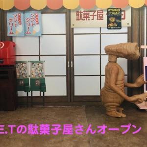 E.Tの駄菓子屋さん