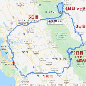 ヨセミテ・レイクタホ旅行 (1)旅行プラン・準備編