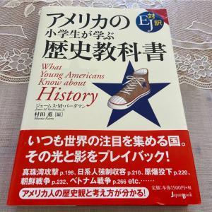 「アメリカの小学生が学ぶ歴史教科書」概要と感想
