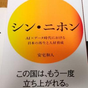 読書#27 シン・ニホン 安宅和人