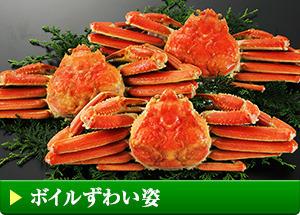 蟹が美味しい!欲しくなる季節になってきた!!