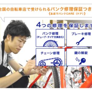 #自転車 のことならここ!日本一です!