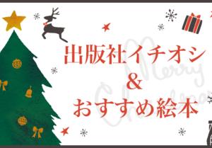 大人も楽しめる絵本 クリスマスにほっこりしたいかたへ!