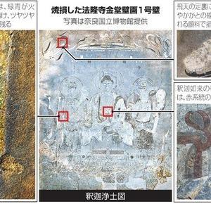 1/26は何の日? 法隆寺の奇跡。世界🌍の美容、食品事情を日本人が変えた! 国宝が消失!モンチッチ、帝銀事件。。