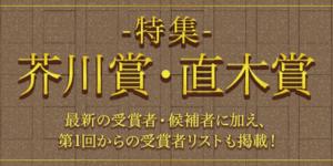 直木賞 芥川賞 発表!!過去作品は?