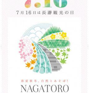 7/16今日の話題に ミスユニバース 駅弁 虹は3色?!