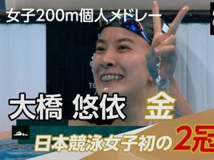 7/29今日の話題に 日本メダルラッシュ!!