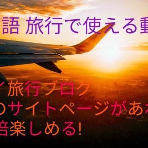 タイ旅行ブログ このページがあれば10倍楽しめる!タイ語 旅行で使える動詞