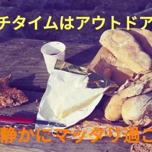 本日のランチは最近買ったサーモスの弁当箱につめてみました!外で食べるの気持ちいい!