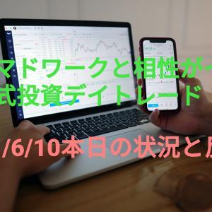 ノマドワークと相性のいい株式トレード!本日のトレード状況と反省20210610