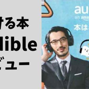 【レビュー】Audibleで本を聴いてみた!【デメリットも記載】