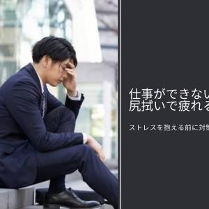 【むかつく!】仕事ができない同僚の尻拭いで疲れる(涙)ストレスを抱える前に対策を!
