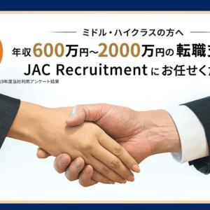 JACリクルートメントの口コミ・評判!レベルが高い求人や外資系への転職ならここ!
