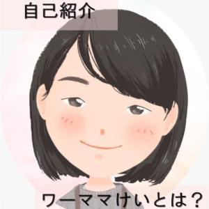 【自己紹介】転妻ワーママけいとは?