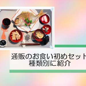 【自宅でお食い初め】通販のお食い初めセットを種類別に紹介