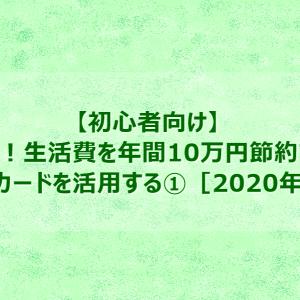 【初心者向け】誰でも簡単!生活費を年間10万円節約する方法!【結論】楽天カードを活用する①[2020年夏最新版]