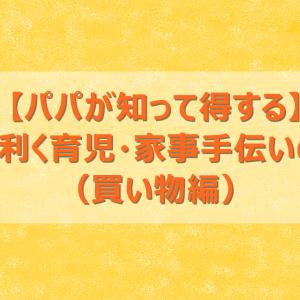 【パパが知って得する】気の利く育児・家事手伝いのコツ(買い物編)