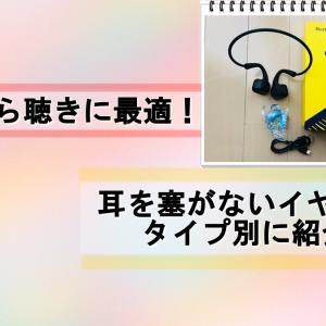 【ながら聴きマストアイテム!】耳を塞がないイヤホンをタイプ別に紹介