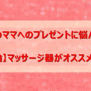 妊娠中のママへのプレゼントに悩んだら・・・【結論】マッサージ器がオススメ!!