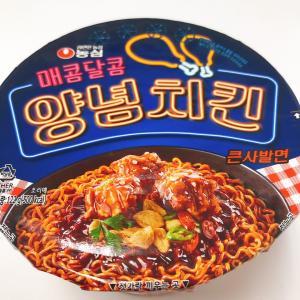 【korean food】農心(농심)ヤンニョムチキンカップ麺(양념치킨 큰사발면)