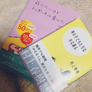 【買ったもの】本2冊。