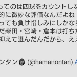 ヤクルト小川選手のノーノー達成に横浜ファンが負け惜しみツイート