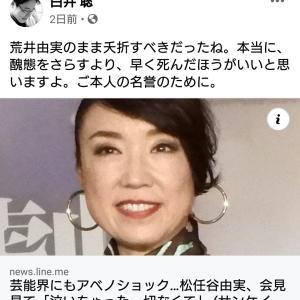 白井聡氏の謝罪が根本的にずれていると思うこと